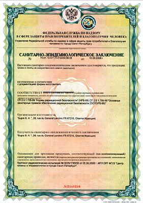 Сертификат Эдельрок